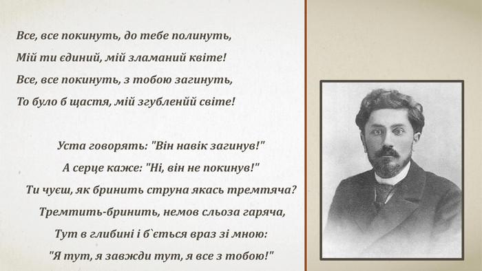 """Аналіз поезії Лесі Українки """"Уста говорять: """"Він навіки згинув!"""""""