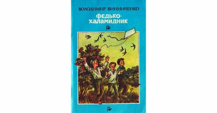 """""""Федько-халамидник"""" Володимира Винниченка"""