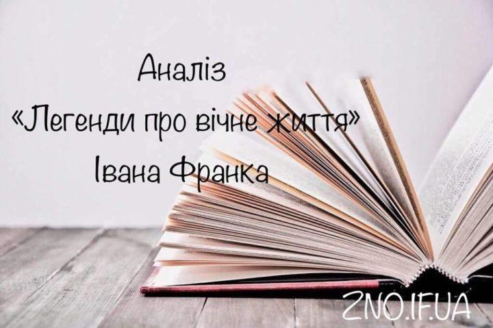 """Аналіз """"Легенди про вічне життя"""" Івана Франка"""