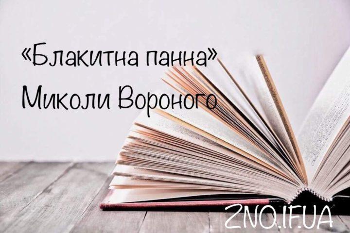 """Аналіз поезії """"Блакитна панна"""" Миколи Вороного"""