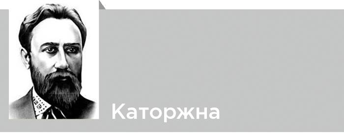 """Каторжна"" Бориса Грінченка"