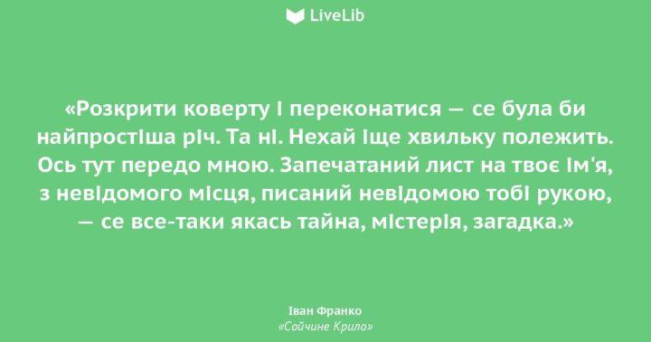 """Аналіз новели Івана Франка """"Сойчине крило"""""""
