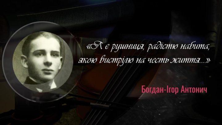 Творчість Богдана-Ігоря Антонича