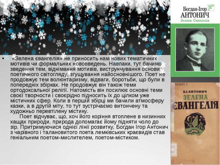 "Аналіз вірша ""Зелена Євангелія"" Богдана-Ігоря Антонича"