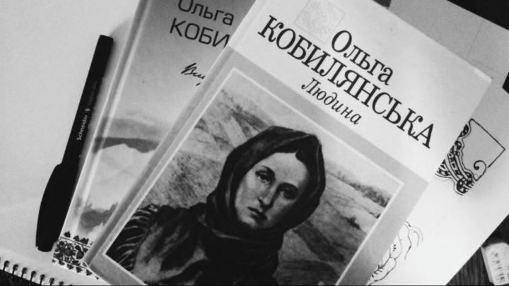 """Аналіз повісті """"Людина"""" Ольги Кобилянської"""
