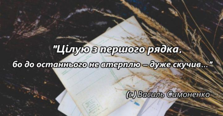 """""""Цілую з першого рядка"""": листи Василя Симоненка до дружини"""