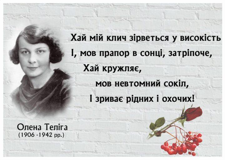 Творчість Олени Теліги