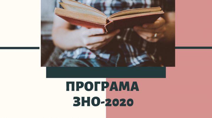 Програма ЗНО-2020 з української мови та літератури