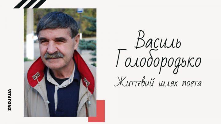 Життєвий шлях Василя Голобородька