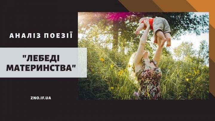"""Аналіз поезії """"Лебеді материнства"""" Василя Симоненка"""