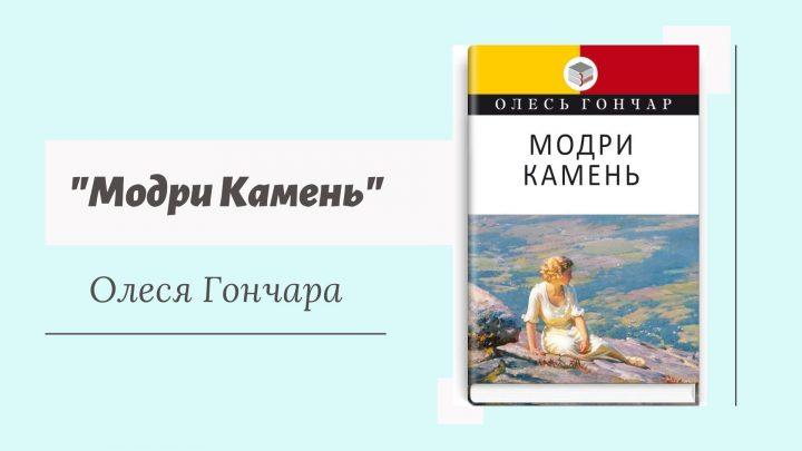 """Новела """"Модри Камень"""" Олеся Гончара"""