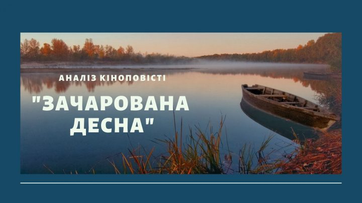 """Аналіз кіноповісті """"Зачарована Десна"""""""