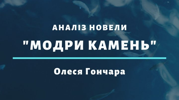"""Аналіз новели """"Модри Камень"""""""