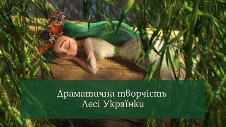 Драматична творчість Лесі Українки