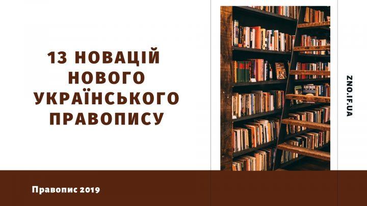 13 новацій українського правопису