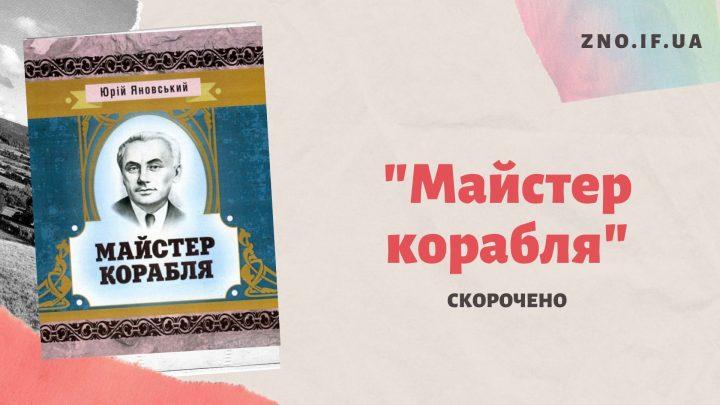 """Роман """"Майстер корабля"""" (скорочено)"""