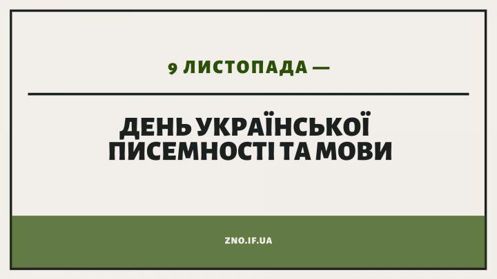 Становище української мови в Україні: результати аналітичного огляду