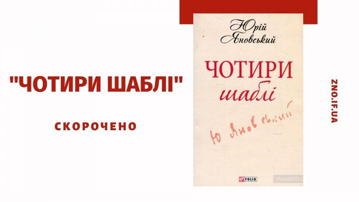 """Роман """"Чотири шаблі"""" (скорочено)"""