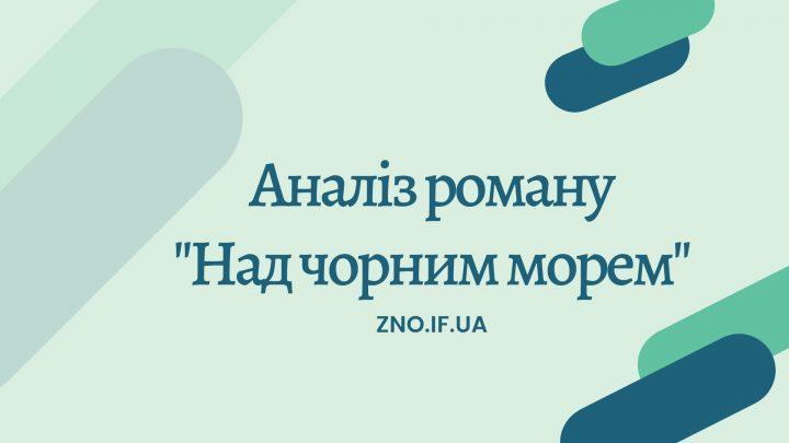 """Аналіз роману """"Над чорним морем"""""""
