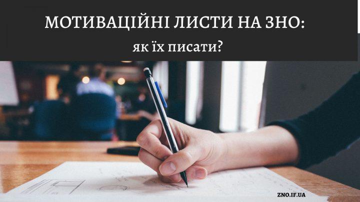 Мотиваційні листи на ЗНО: як їх писати?