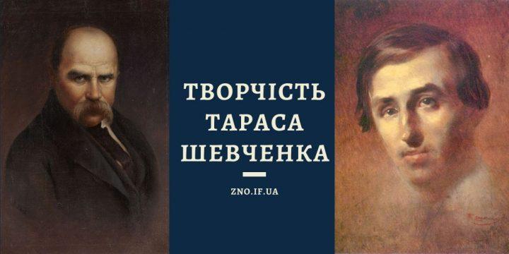 Характеристика творчості Тараса Шевченка
