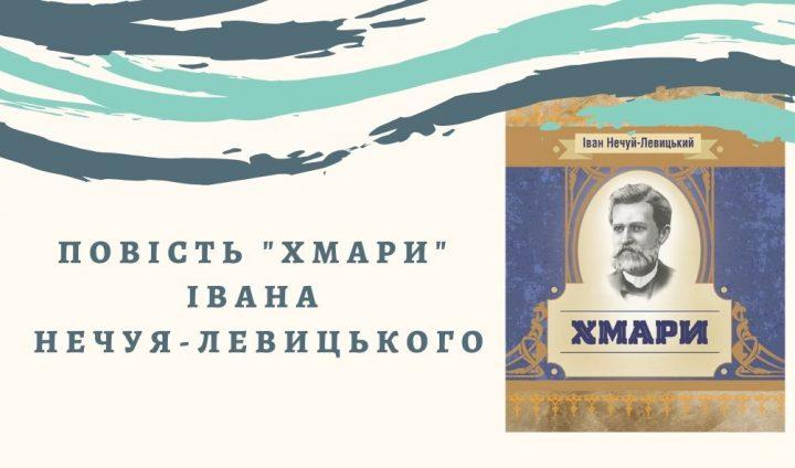 """Повість """"Хмари"""" Івана Нечуя-Левицького"""