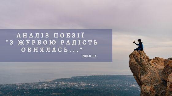 """Аналіз поезії """"З журбою радість обнялась…"""""""