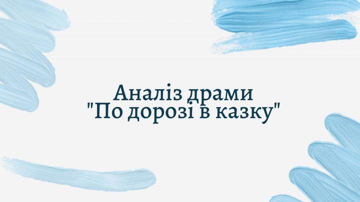 """Аналіз драми """"По дорозі в Казку"""""""