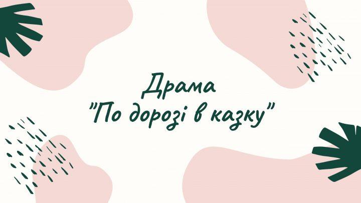 """Драма """"По дорозі в казку"""" Олександра Олеся"""