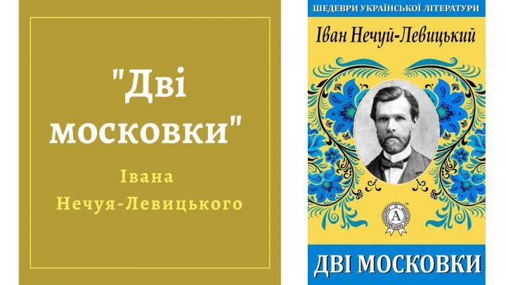 """Повість """"Дві московки"""" Івана Нечуя-Левицького"""