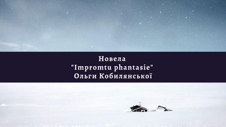 "Новела ""Іmpromtu phantasie"" Ольги Кобилянської"