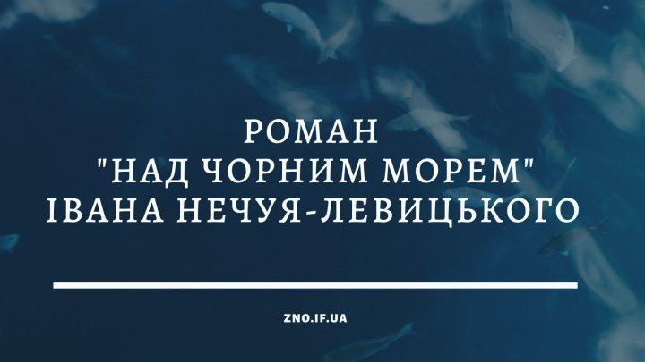 """Роман """"Над Чорним морем"""" Івана Нечуя-Левицького"""