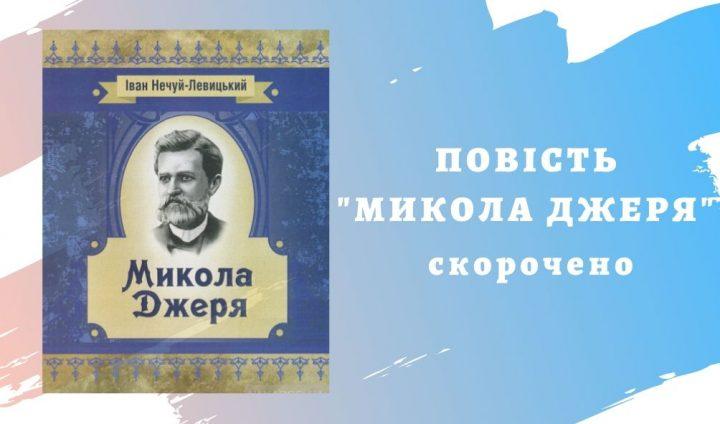 """Повість """"Микола Джеря"""" скорочено"""