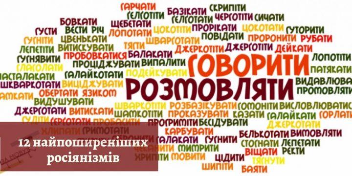 12 найпоширеніших росіянізмів