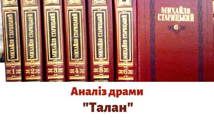 "Аналіз драми ""Талан"""