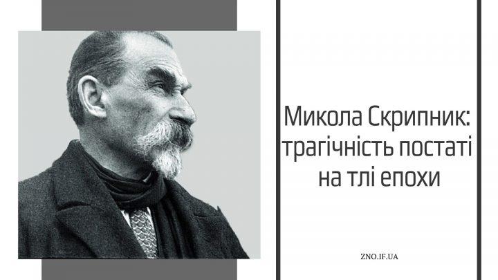 Микола Скрипник: трагічність постаті на тлі епохи