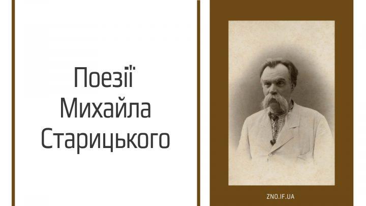 Поезії Михайла Старицького