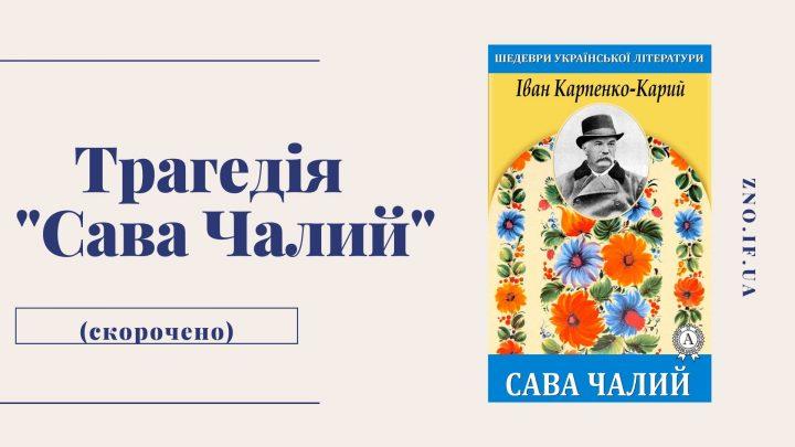 """Трагедія """"Сава Чалий"""" (скорочено)"""