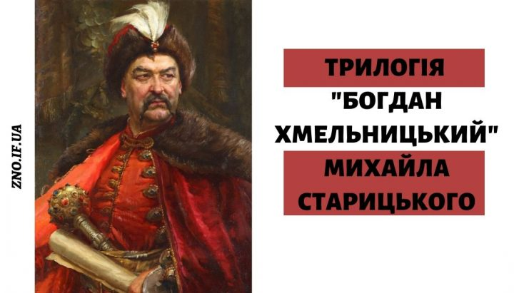 "Трилогія ""Богдан Хмельницький"" Михайла Старицького"