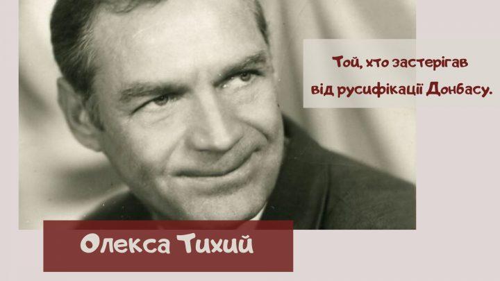 Той, хто застерігав від русифікації Донбасу. Сьогодні день народження Олекси Тихого