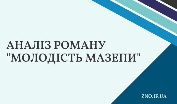 """Аналіз роману """"Молодість Мазепи"""""""