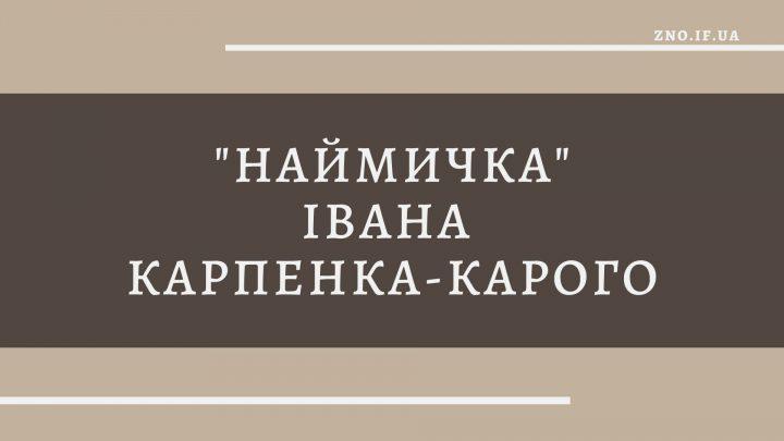 """""""Наймичка"""" Івана Карпенка-Карого"""