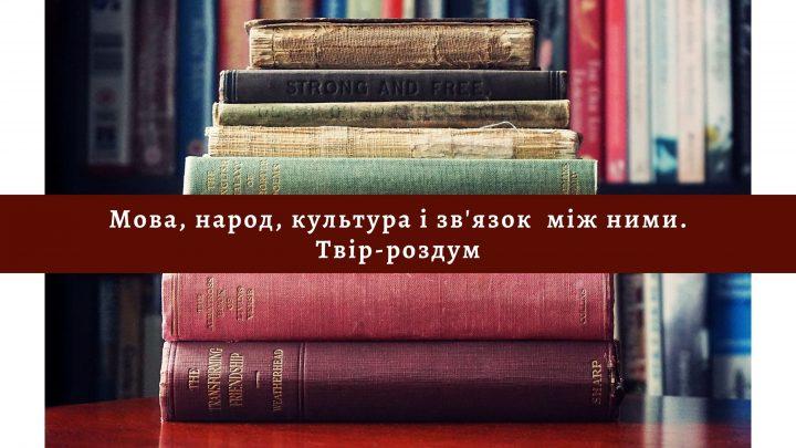 Мова, народ, культура і зв'язок  між ними. Твір-роздум