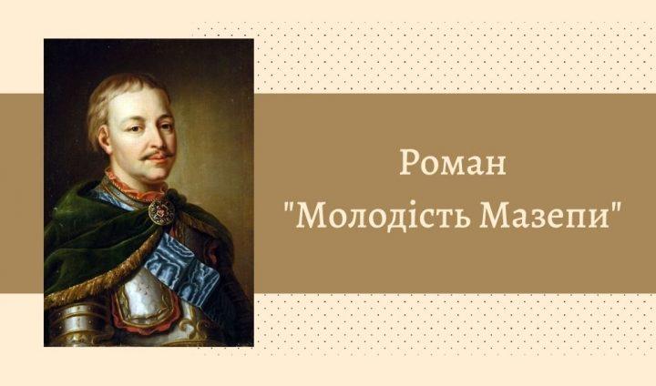 """Роман """"Молодість Мазепи"""" Михайла Старицького"""