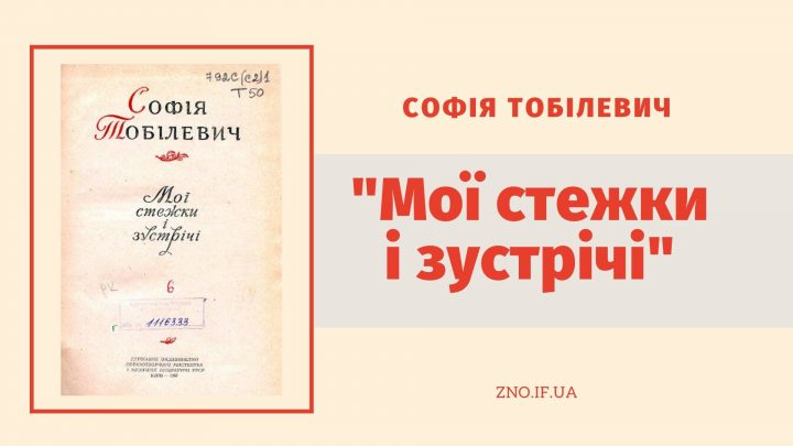 """Софія Тобілевич. """"Мої стежки і зустрічі"""""""
