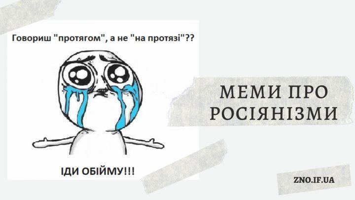Геть від росіянізмів: 24 меми, які допоможуть їх позбутися