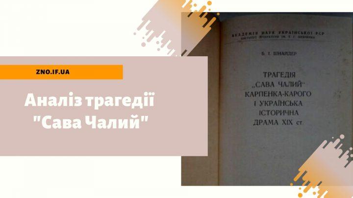 """Аналіз трагедії """"Сава Чалий"""""""