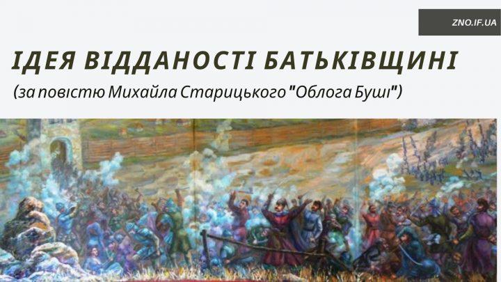 """Ідея відданості Батьківщині (за повістю Михайла Старицького """"Облога Буші"""")"""