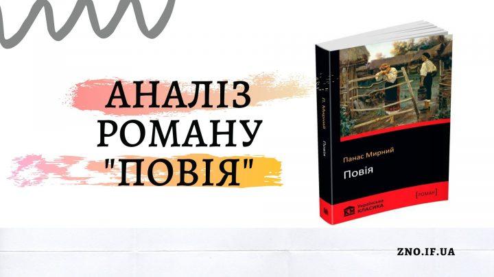 """Аналіз роману """"Повія"""""""