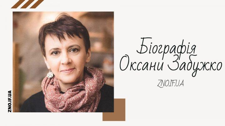 Біографія Оксани Забужко